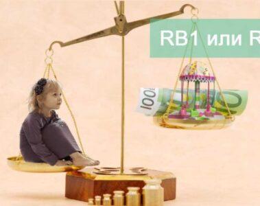 Безопасность аттракционов B1 или RB2