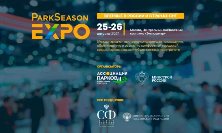 Группа компаний «Аттракцион-Экспо» принимает участие в данной выставке Park Seanson EXPO .