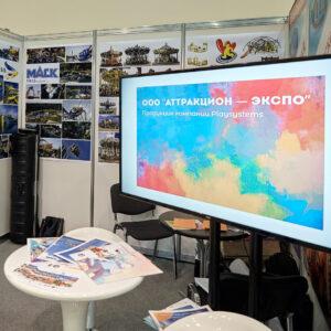 PARK SEANSON EXPO 2021