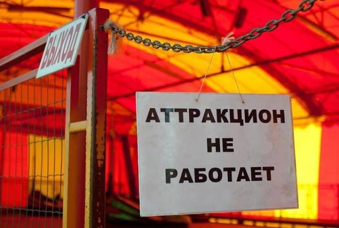 Аттракционы в Крыму не работают